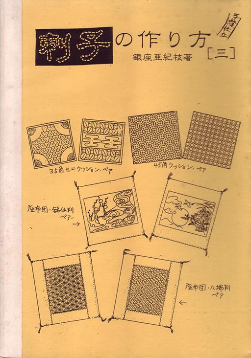 刺子の作り方 株式会社自然堂 刺し子・本藍染め・草木染めの小売・通販・卸売