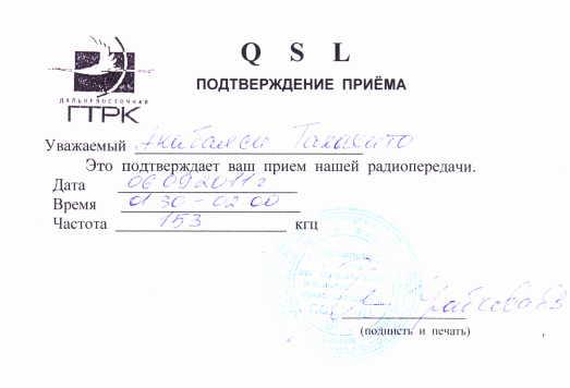 QSL1112