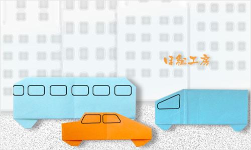 ハート 折り紙:折り紙 バス-www5a.biglobe.ne.jp