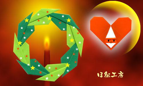 クリスマス 折り紙 クリスマス 折り紙 雪の結晶 : ほぐみのおりがみ-16