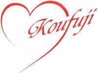 kofuji-sign