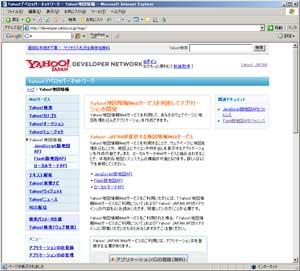 Yahoo!デベロッパネットワーク
