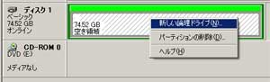 ハードディスクにバックアップする(2) -論理ドライブの設定-