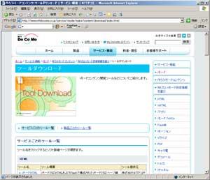 携帯サイトのエミュレーター -DoCoMo編-
