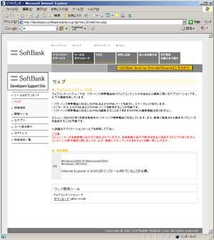 携帯サイトのエミュレーター -SoftBank編-