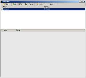 パソコンのデータを簡単バックアップ -RealSync-