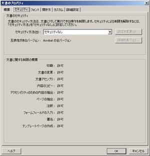 PDFのコピーや編集を防止するセキュリティ機能