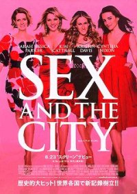 Sex and the city - Oh fieles, venid a mi -