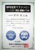 静岡温室マスクメロン アドバイザー講座・受講終了証