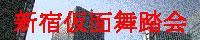 新宿仮面舞踏会 第10話「逆十字の薔薇」0、1