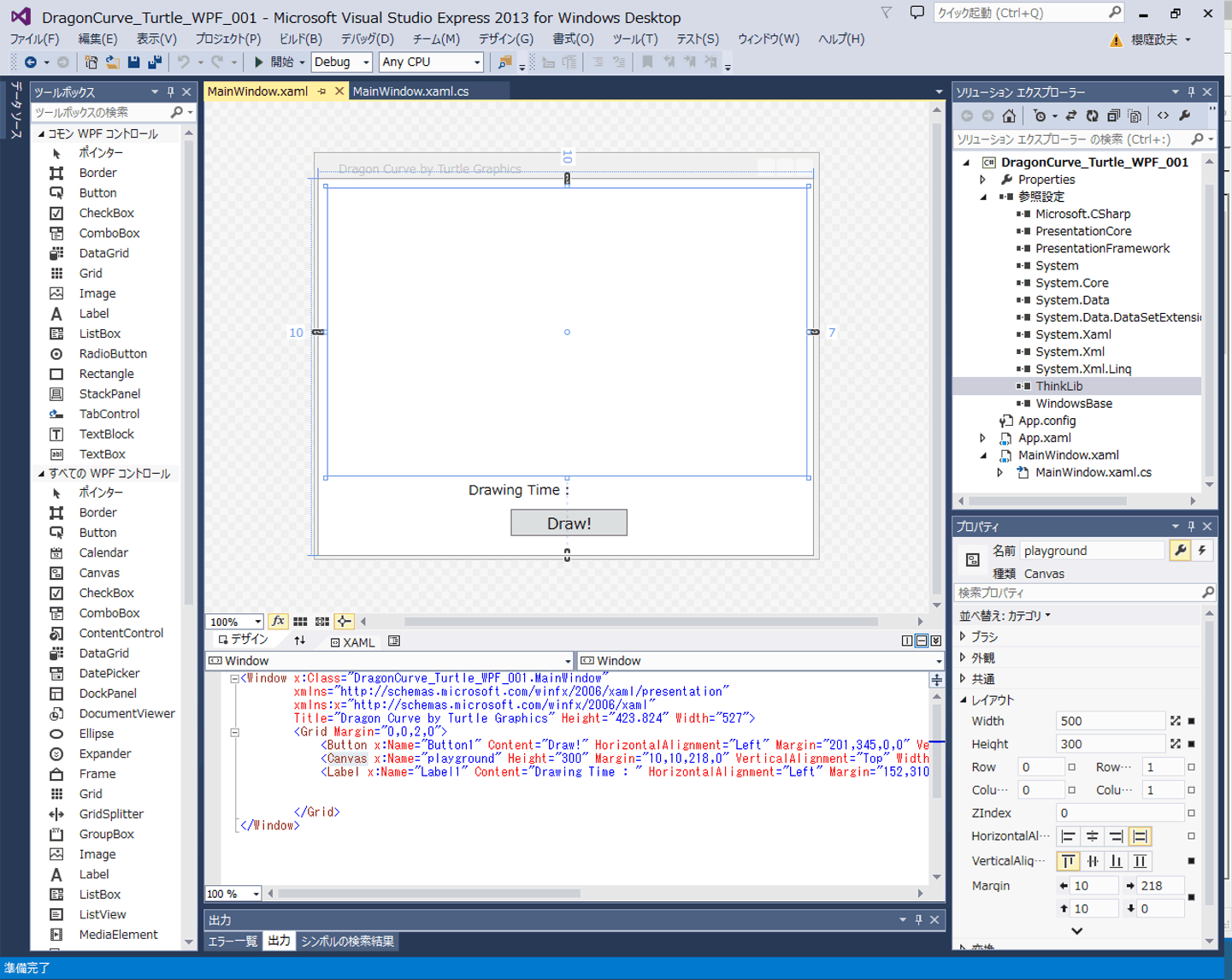Dragon Curve (WPF with C#)