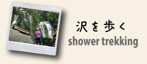主にゲータ川(ゲータの滝)健脚体力自慢の方は奥ゲータの滝へ行けるかも?か大雨後の増水時はクーラ川(モダマの滝)、夏期はオオミジャ川(キャニオニング)、山の水量が豊富な場合はユチン川(秘密の滝)を歩きます